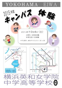 2014年10月4日(土) - yokohama
