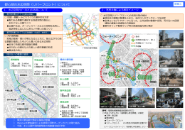 別紙1 都心部の水辺空間(リバーフロント)について (PDF
