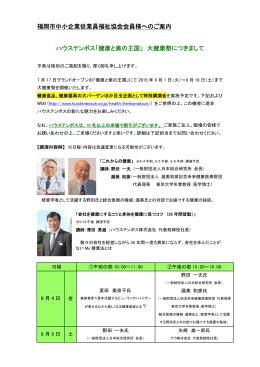 「健康と美の王国」 大健康祭 - Knet   九州沖縄地区中小企業勤労者福祉