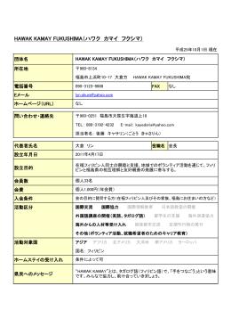 HAWAK KAMAY FUKUSHIMA(ハワク カマイ フクシマ)