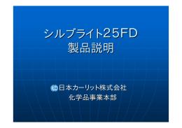 シルブライト25FD 製品説明