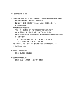 注入装置の使用目的(例) A.次亜塩素酸ソーダ注入(プール・浄水場・上