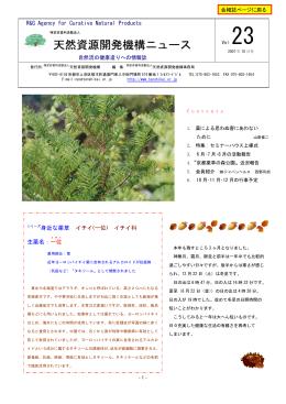天然資源開発機構ニュース