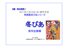 2011.09.12 MOOK季節限定ぴあシリーズ『冬ぴあ』