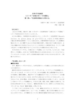 日本ガス協会誌 シリーズ「お客さまニーズを掴む」 第 1 回―「生活者の