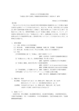 財団法人日本学校保健会事業 「医薬品に関する教育」保健教育指導者