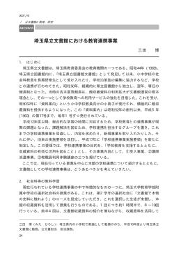 1. はじめに 埼玉県立文書館は、 埼玉県教育委員会の
