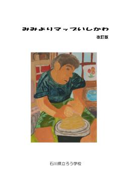 みみよりマップいしかわ 改訂版 石川県立ろう学校