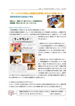 マレーシアの小学校との国際交流事業に合わせて利用しました。(PDF