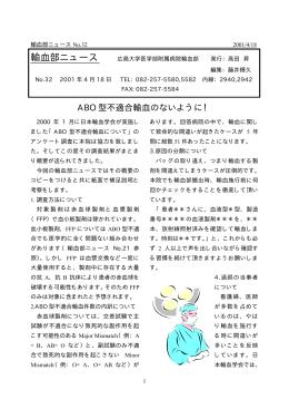 輸血部ニュース