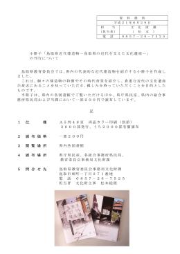 小冊子「鳥取県近代建造物―鳥取県の近代を支えた文化遺産―」