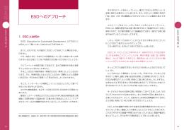 第 II部 - ACCU   公益財団法人ユネスコ・アジア文化センター