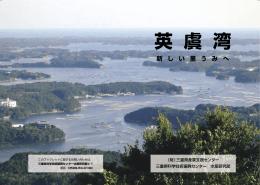 小冊子「英虞湾」 - 三重県の科学技術