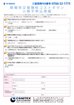 現場労災保険料コストダウン 小冊子申込用紙