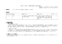 本文 (PDF:156KB)