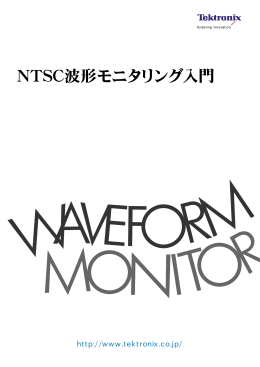http://www.tektronix.co.jp/