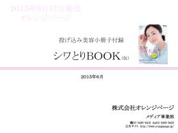 シワとりBOOK(仮)