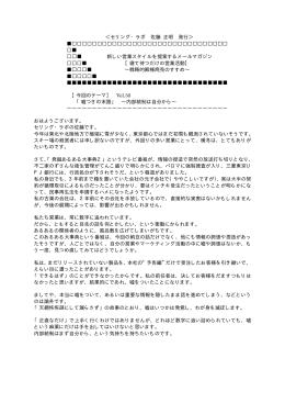 <セリング・ラボ 佐藤 正明 発行>