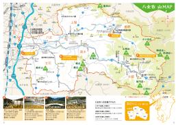 八女市山MAP(PDF)