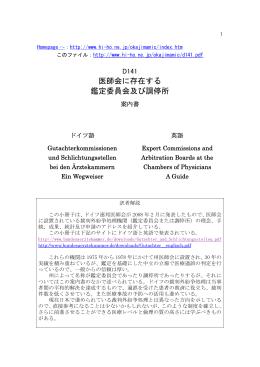 医師会に存在する 鑑定委員会及び調停所 - Hi-HO