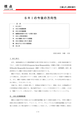 視 点点 - 三菱UFJ信託銀行