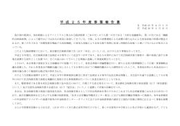 平 成 2 5 年 度 事 業 報 告 書
