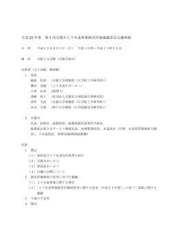 第1回議事録(ファイル名:221kaigijiroku サイズ:153.56