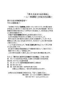 「原子力反対100の理由」 一人一冊運動への協力のお願い