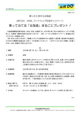 ダウンロード - AIR DO 北海道国際航空