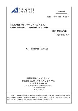 平成19年度下期(19年10月~20年3月) 大阪地方裁判所 競売物件