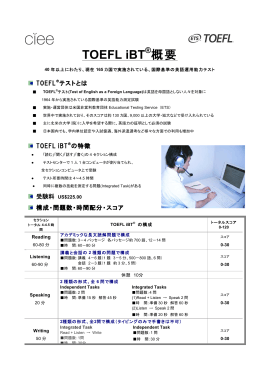 TOEFL(CIEE)