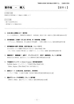 著作権 - 導入 【資料1】