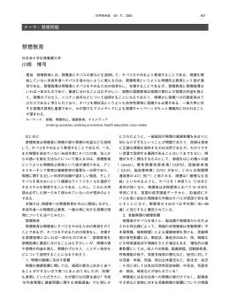禁煙教育 - 日本呼吸器学会
