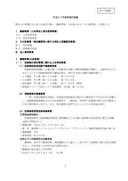 継続事業 - 静岡県危険物安全協会連合会