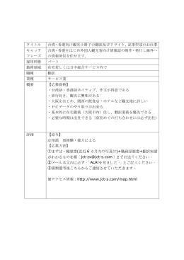 タイトル 台湾・香港向け観光小冊子の翻訳及び