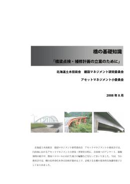 橋の基礎知識