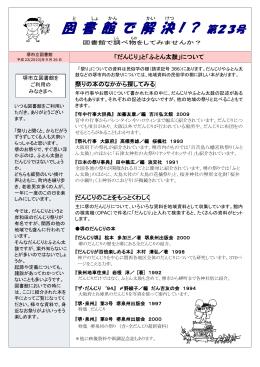 印刷用PDF(第23号)