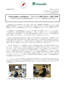 災害被災地復興自立支援事業報告会