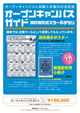 ¥150,000 教室配布用 小冊子 高校掲示ポスター