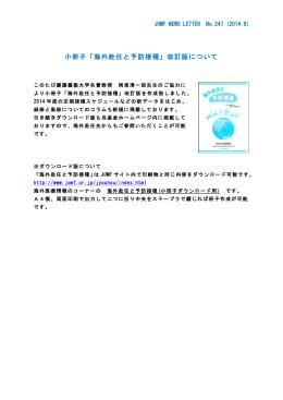 小冊子「海外赴任と予防接種」改訂版について