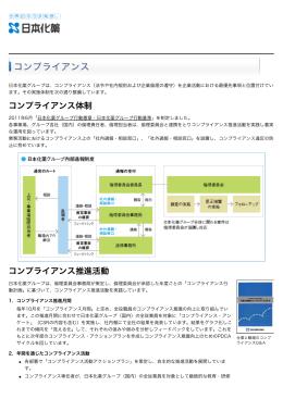 コンプライアンス   CSR情報   世界的すきま発想。日本化薬株式会社