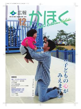 広報かほく12月号(平成18年12月1日発行)