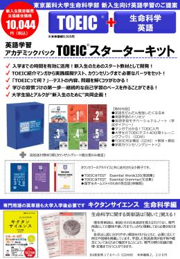 【生命科学部】TOEICスターターキット資料