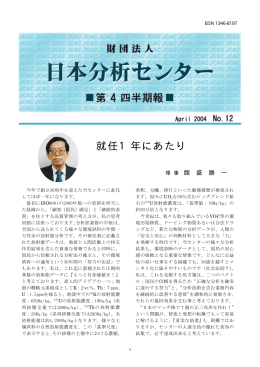 平成15年 度第4四半期報 [PDFファイル/419KB]