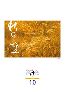 Taketa Public Relations No.67