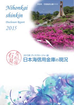 日本海信用金庫の現況 2015年ミニディスクロージャー誌