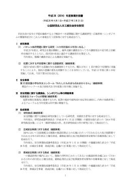 平成26(2014)年度事業計画書 公益財団法人日工組社会安全財団