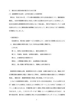 2 - 金融庁