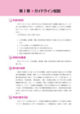 第 1 章 ガイドライン総説