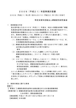2009(平成21)年度事業計画書